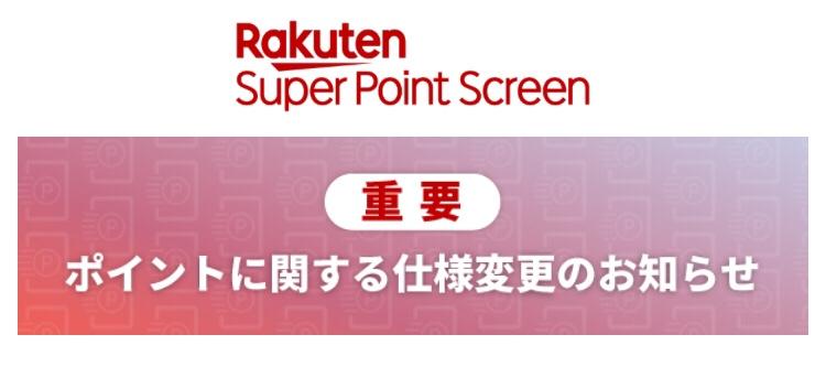 楽天スーパーポイントスクリーンが大幅改善
