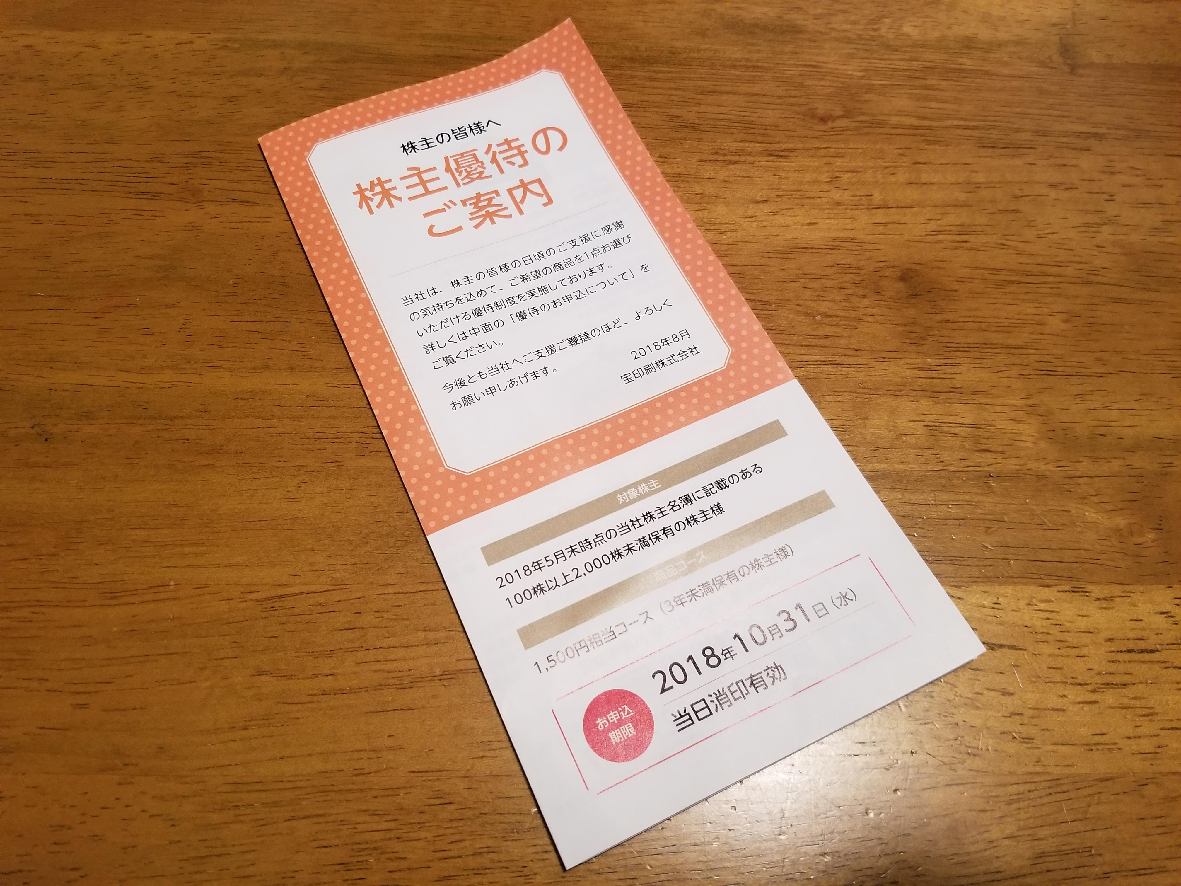 宝印刷(7921)から株主優待申込書類到着