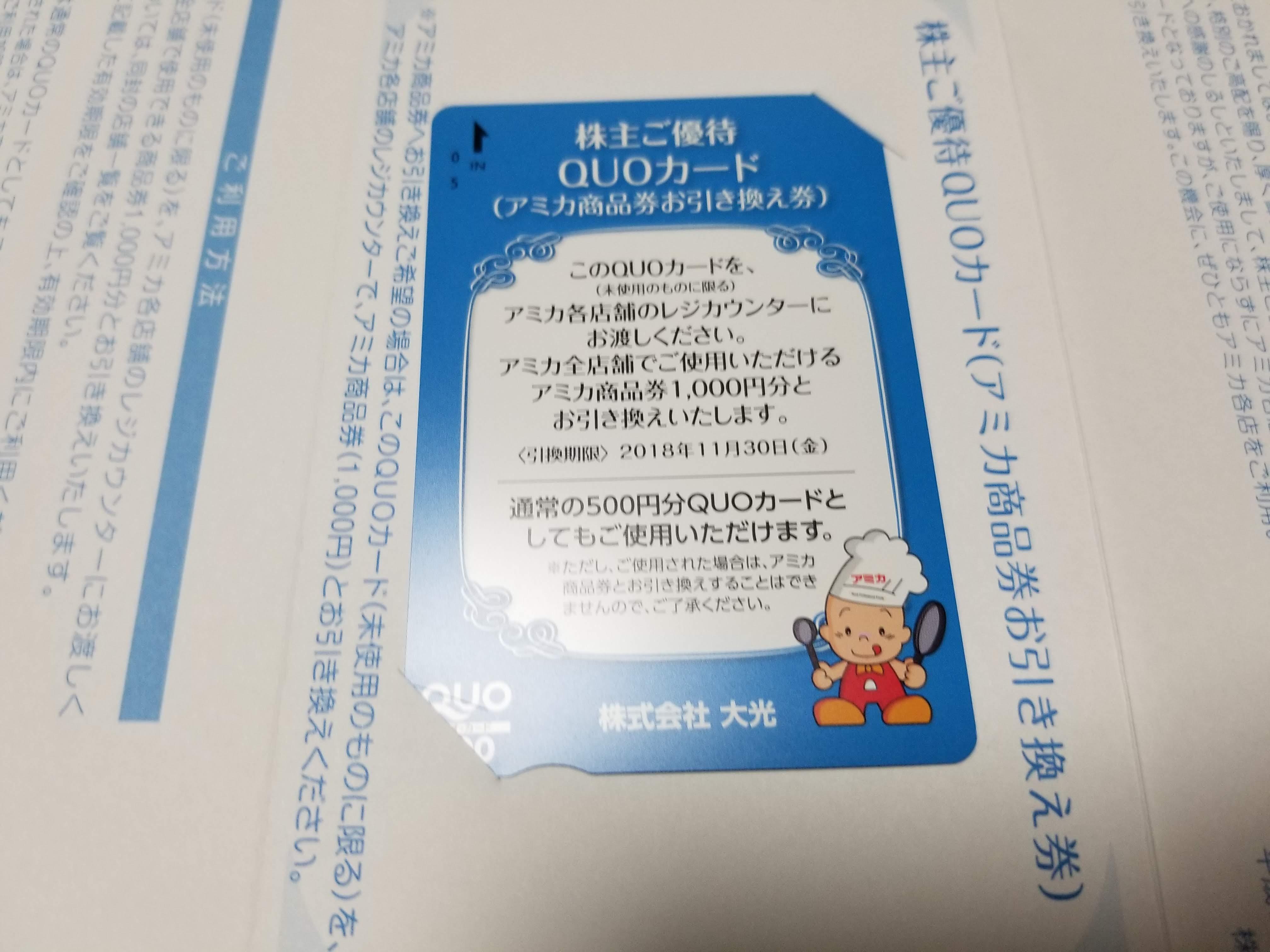 大光(3160)の株主優待到着!