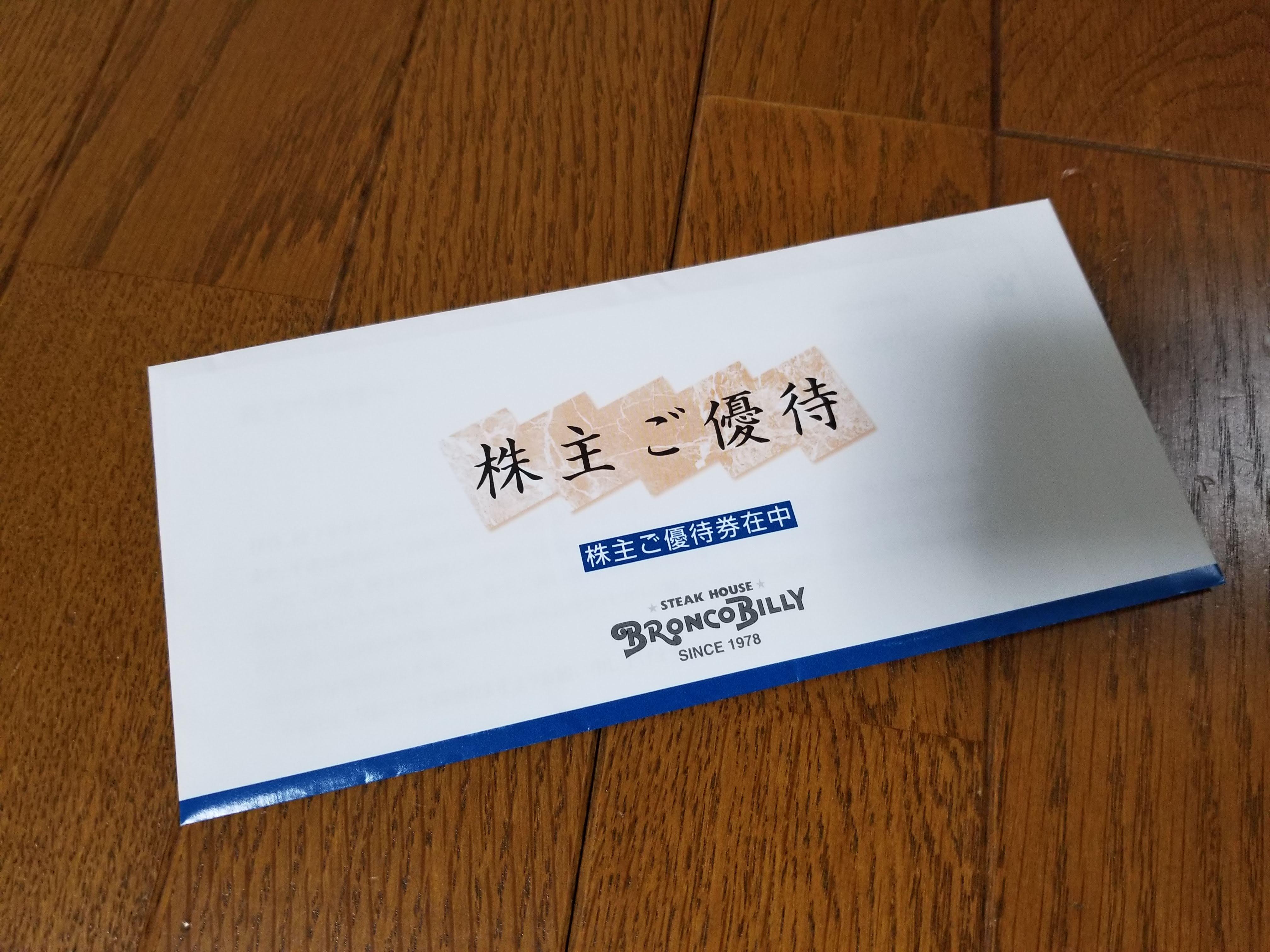 ブロンコビリー(3091)の株主優待到着!