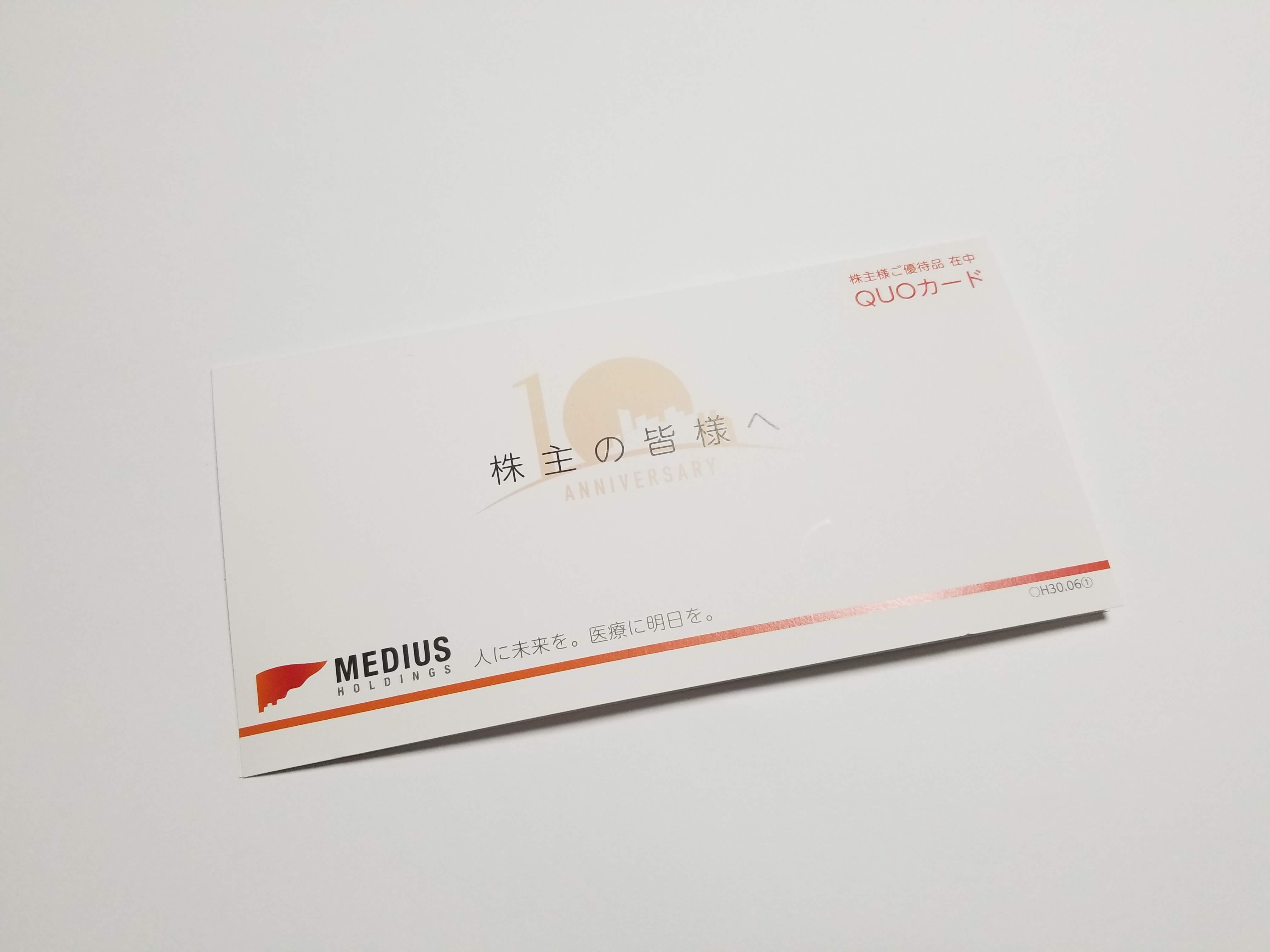 メディアスホールディングス(3154)の株主優待到着!