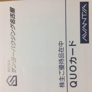 サンヨーハウジング名古屋(8904)から株主優待が到着!